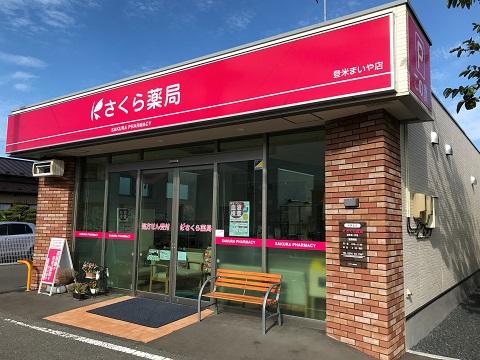 さくら薬局 登米まいや店の店舗画像