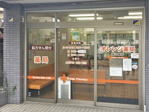 オレンジ薬局 宿河原店の店舗画像