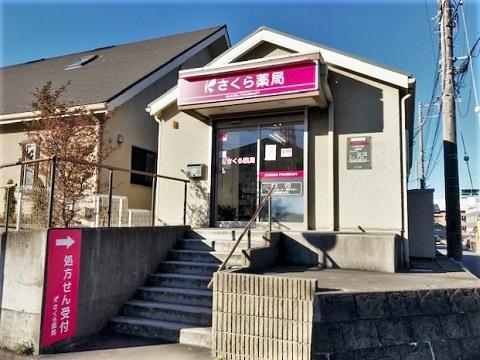 さくら薬局 八千代村上南店の店舗画像