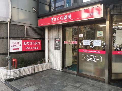 さくら薬局 明石駅前店の店舗画像