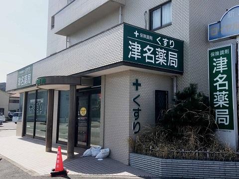 津名薬局の店舗画像