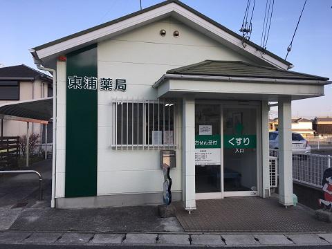 東浦薬局の店舗画像