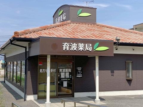 育波薬局の店舗画像