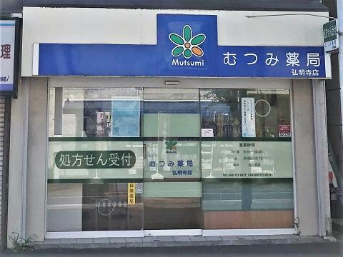 むつみ薬局 弘明寺店の店舗画像
