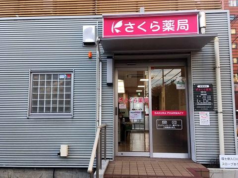 なごみ薬局の店舗画像