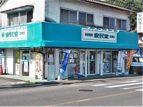 安民堂薬局 西間店の店舗画像