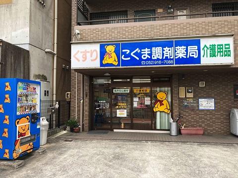 こぐま調剤薬局の店舗画像
