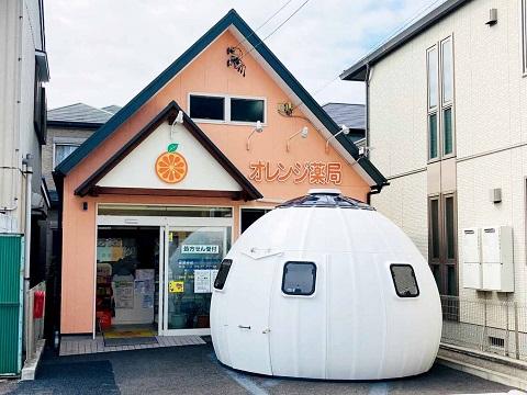 オレンジ薬局の店舗画像