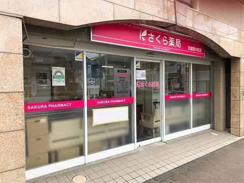 さくら薬局 武蔵野中町店の店舗画像
