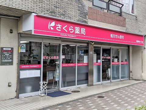 さくら薬局 武蔵野境4丁目店の店舗画像