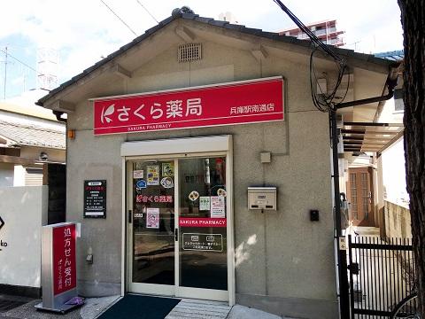 ミナミファーマシー薬局の店舗画像