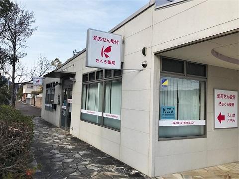 さくら薬局 亀岡南つつじケ丘店の店舗画像