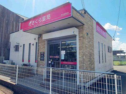 めいせい調剤薬局の店舗画像