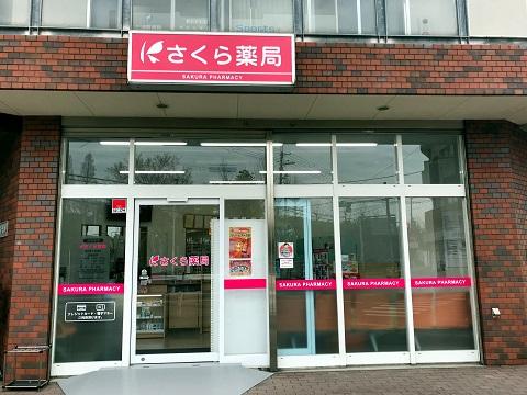さくら薬局 豊中新千里南店の店舗画像