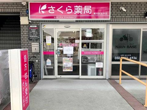 みとNPC薬局の店舗画像