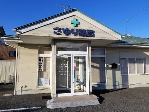 さゆり薬局の店舗画像