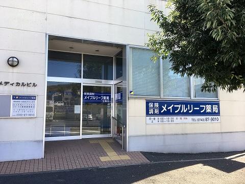 メイプルリーフ薬局 生駒店の店舗画像