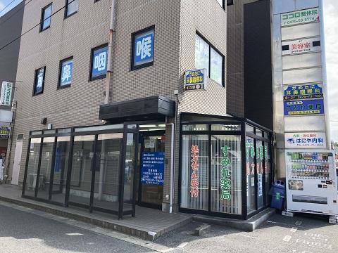 すみれ薬局 大網駅前店の店舗画像