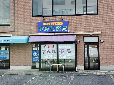 すみれ薬局 東金店の店舗画像