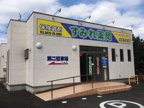 すみれ薬局 季美の森店の店舗画像