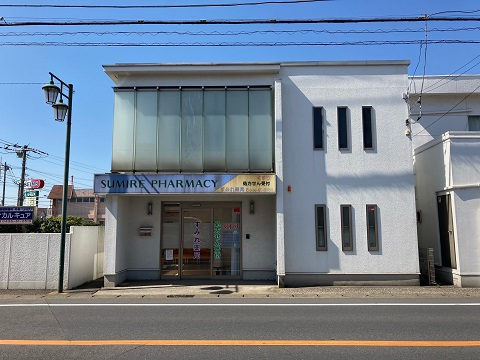 すみれ薬局 姉崎店の店舗画像