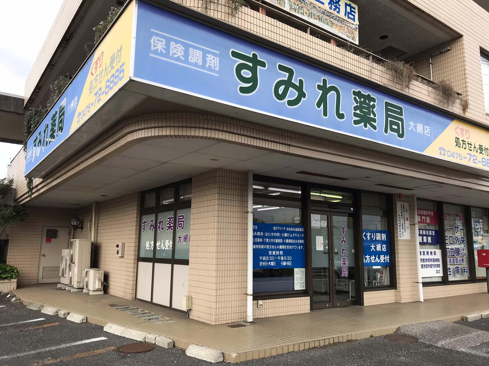 すみれ薬局 大網店の店舗画像
