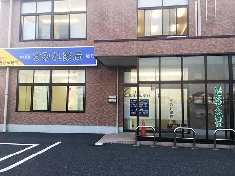 すみれ薬局 旭店の店舗画像