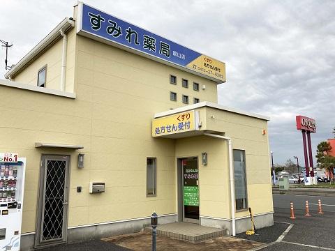 すみれ薬局 館山店の店舗画像