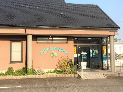 アスナロ調剤薬局の店舗画像