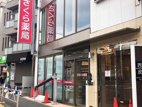 西馬込薬局の店舗画像