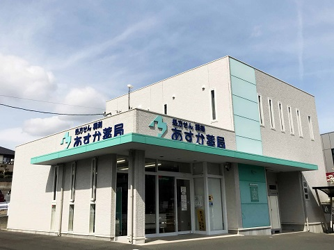 あすか薬局 和合店の店舗画像