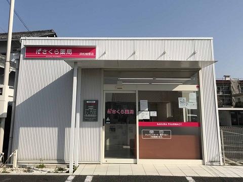 あすか薬局 蜆塚店の店舗画像
