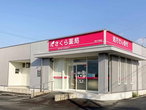 あすか薬局 下石田店の店舗画像