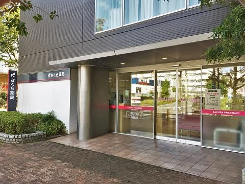 さくら薬局 藤沢大庭店の店舗画像