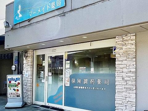 マーメイド薬局の店舗画像