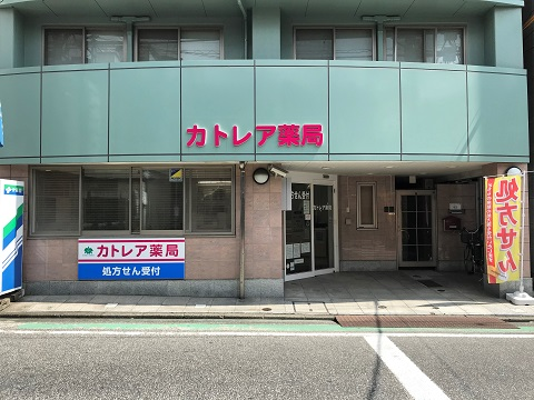 カトレア薬局の店舗画像