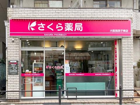 すずらん薬局 大阪我孫子東店の店舗画像