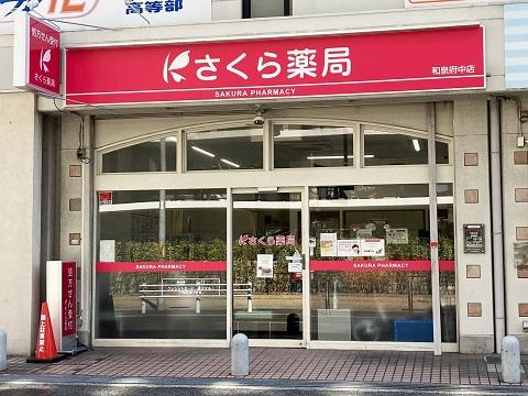 すずらん薬局 和泉府中店の店舗画像