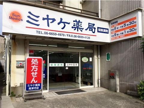 ミヤケ薬局 南津守店の店舗画像