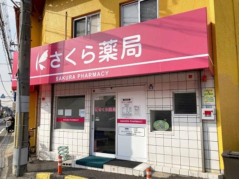 こころ水谷薬局の店舗画像