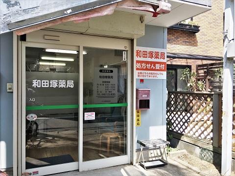 和田塚薬局の店舗画像