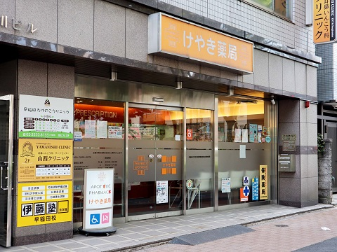 けやき薬局の店舗画像