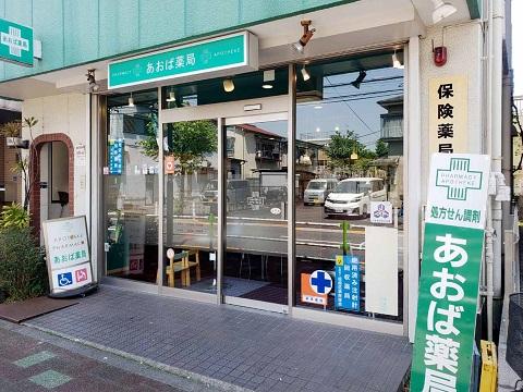 あおば薬局の店舗画像