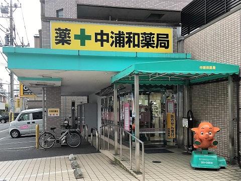 中浦和薬局の店舗画像
