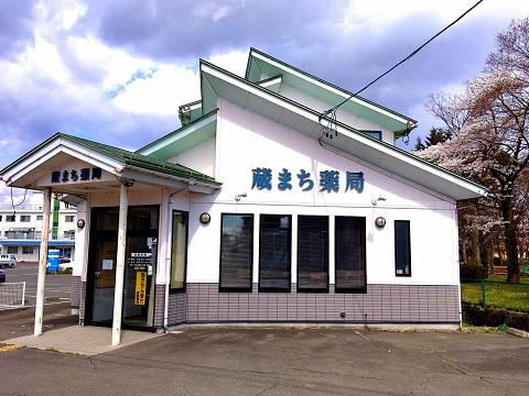 蔵まち薬局の店舗画像