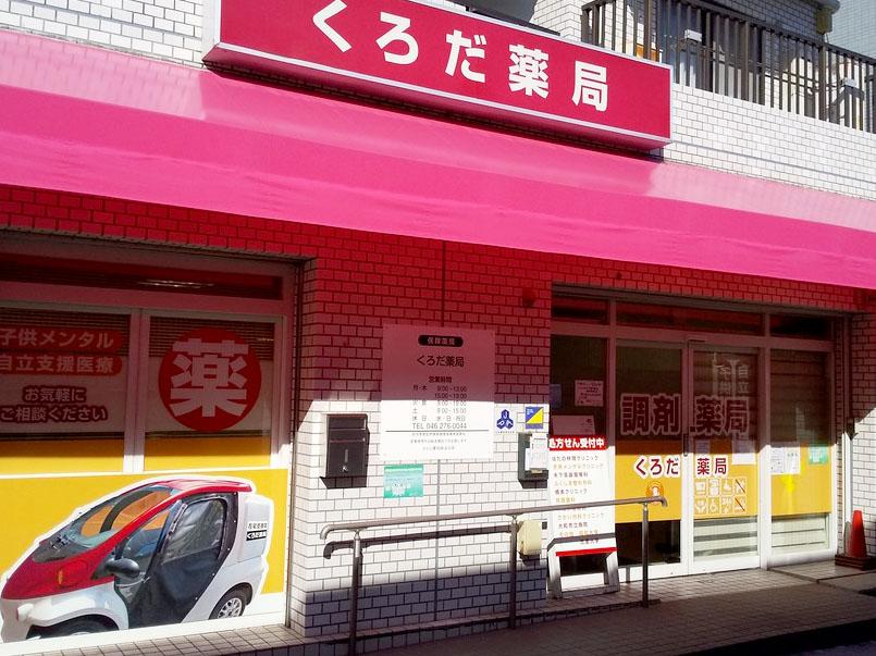 くろだ薬局の店舗画像