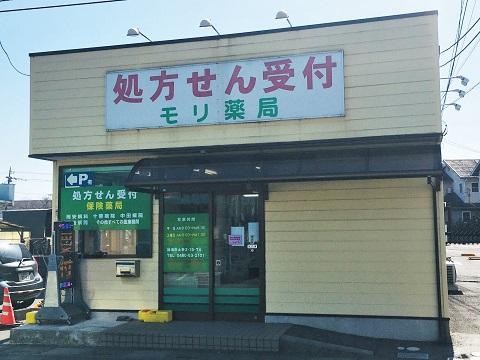 モリ薬局の店舗画像
