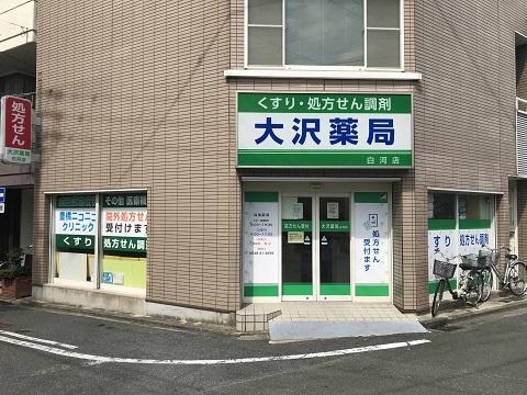 大沢薬局 白河店の店舗画像
