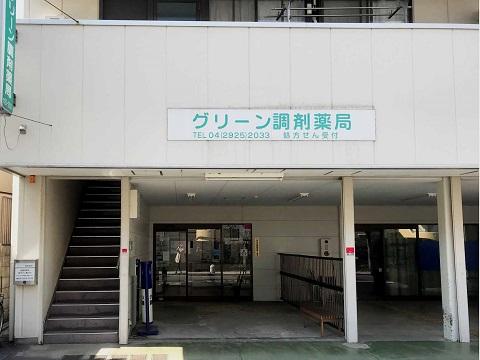 グリーン調剤薬局の店舗画像
