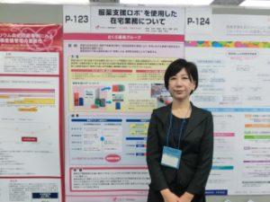 日本薬学会3